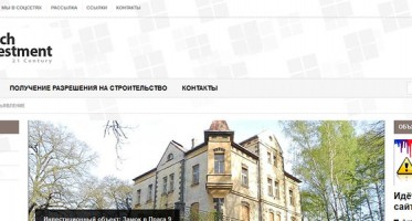 Реконструкция сайта закончена